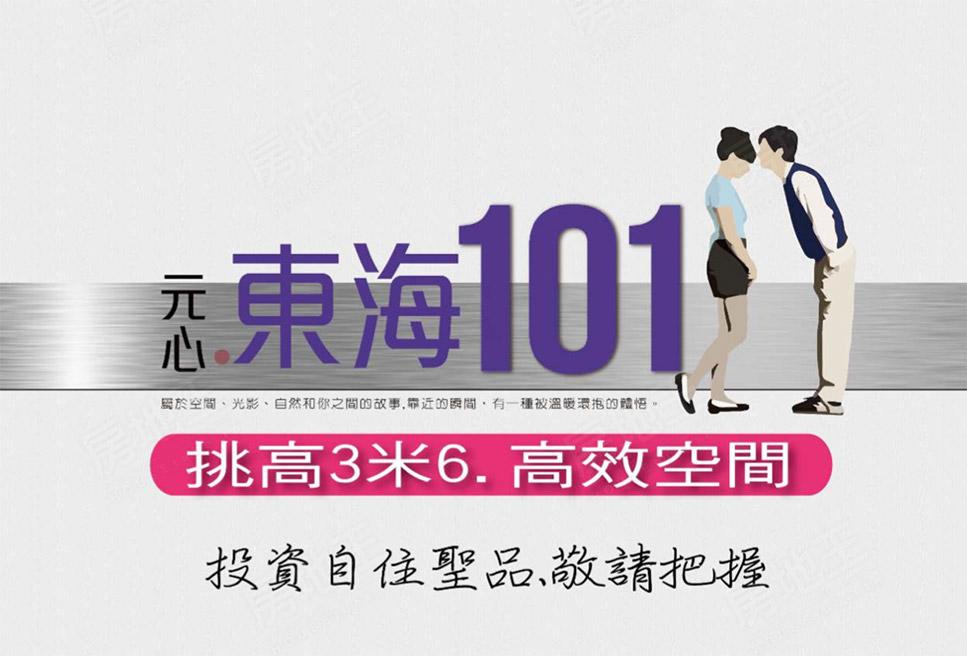 元心東海101