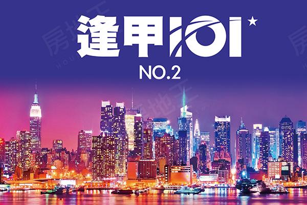 逢甲101 No.2