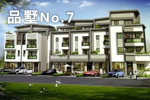 品墅No.7