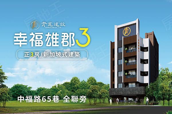 幸福雄郡No.3
