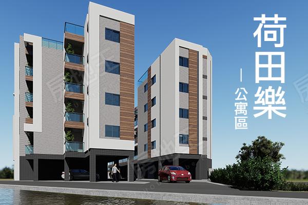 荷田樂-公寓區