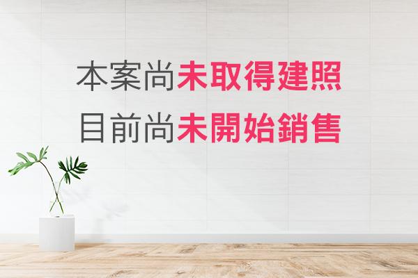 黑龍江建設 中興新村大樓新案