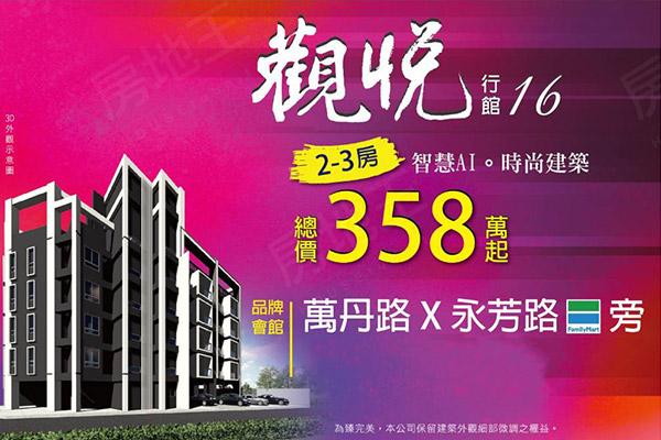 觀悅行館16