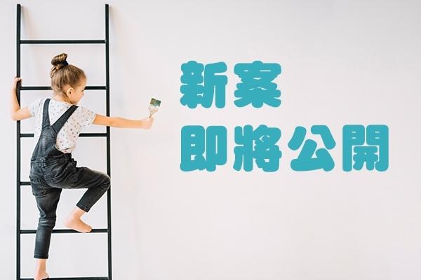 嘉華欣居NO.3
