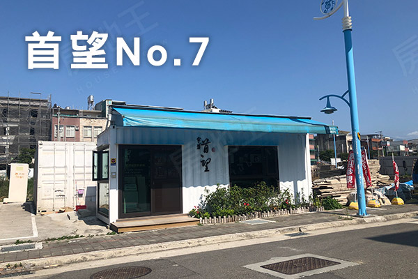首望No.7