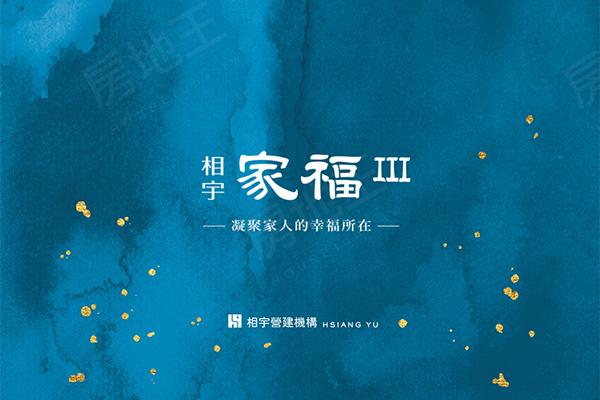 相宇家福3