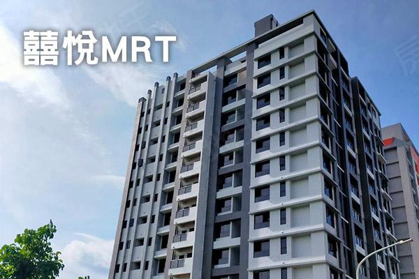 囍悅MRT