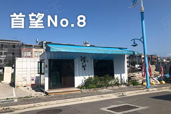 首望No.8