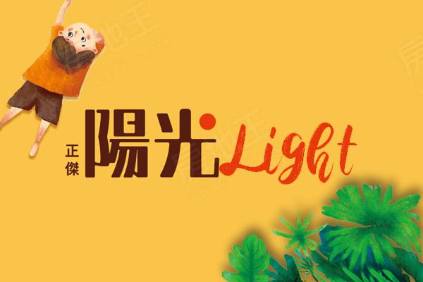 正傑陽光Light-華廈