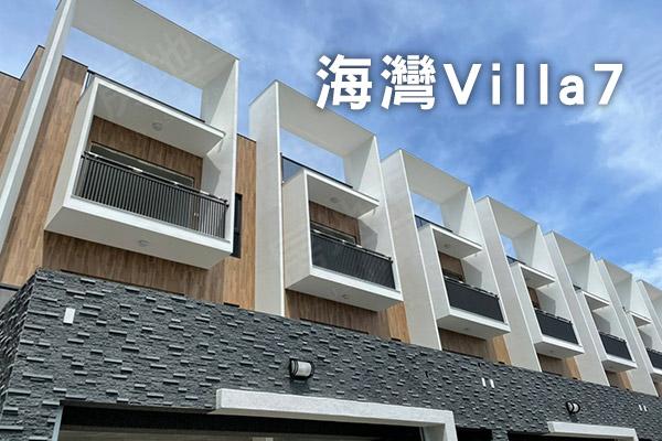 海灣Villa7