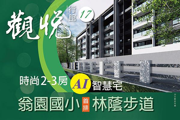 觀悅行館17