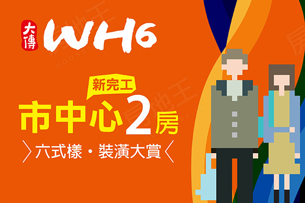 大傳WH6