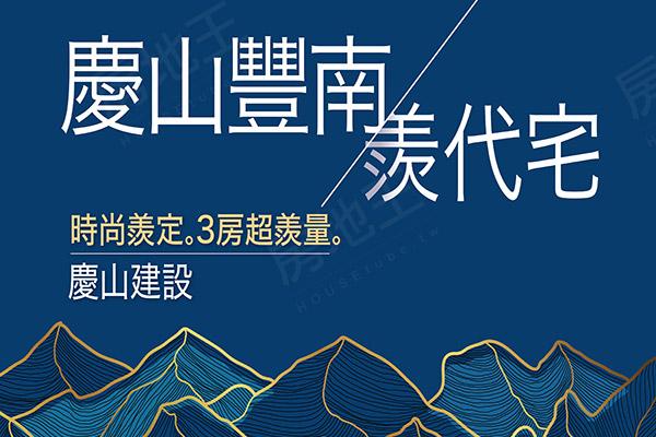 慶山建設 豐原新案