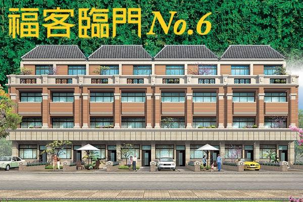 福客臨門NO.6