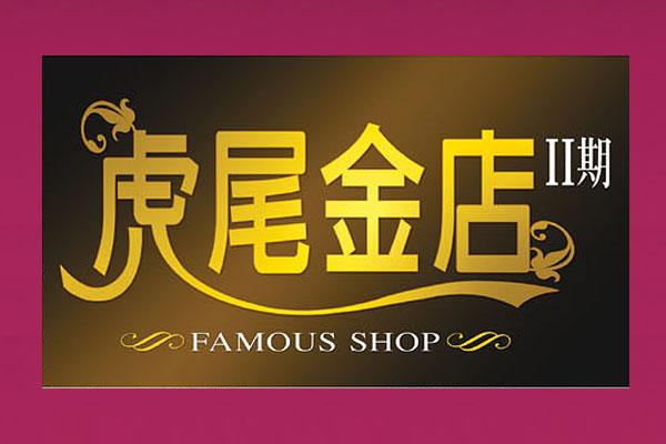 虎尾金店NO.2