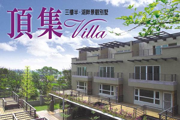 頂集villa