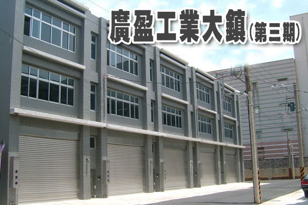 廣盈工業大鎮NO.3