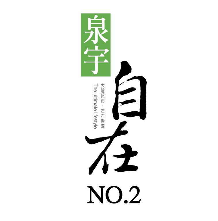 泉宇自在 No.2