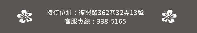 藝墅家 No.7 藏御