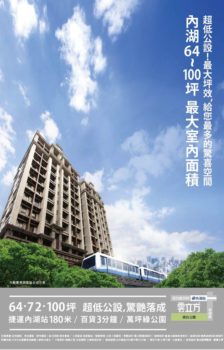 台北內湖區豪宅