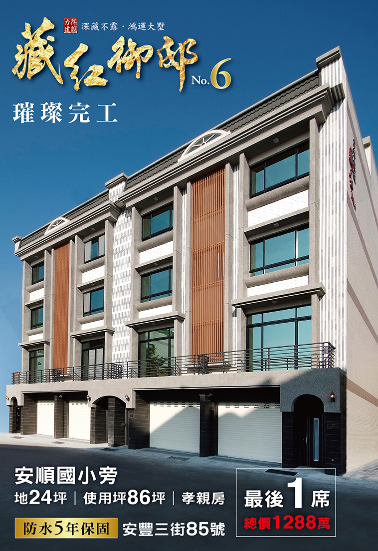 藏紅御邸 No.6