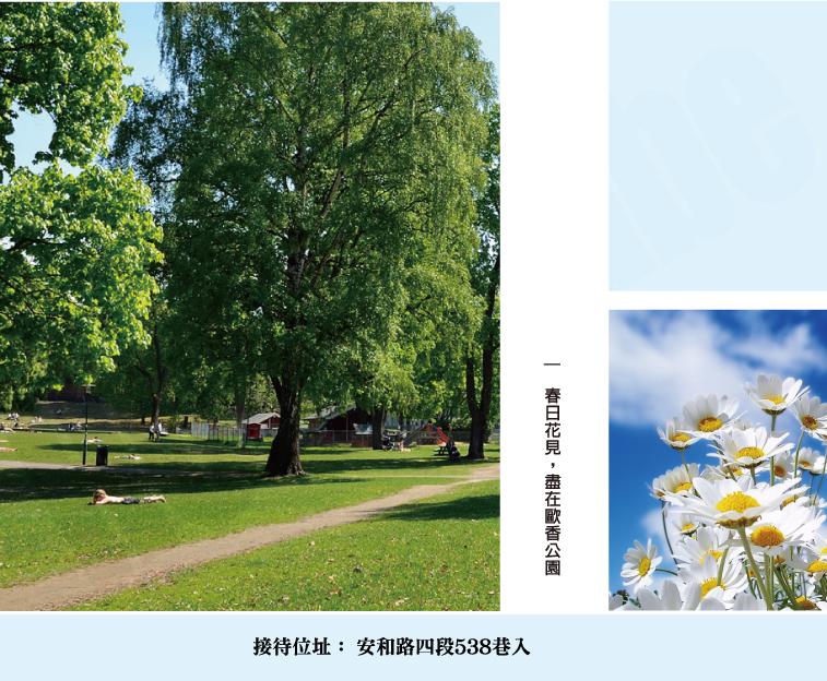 歐香公園No.12