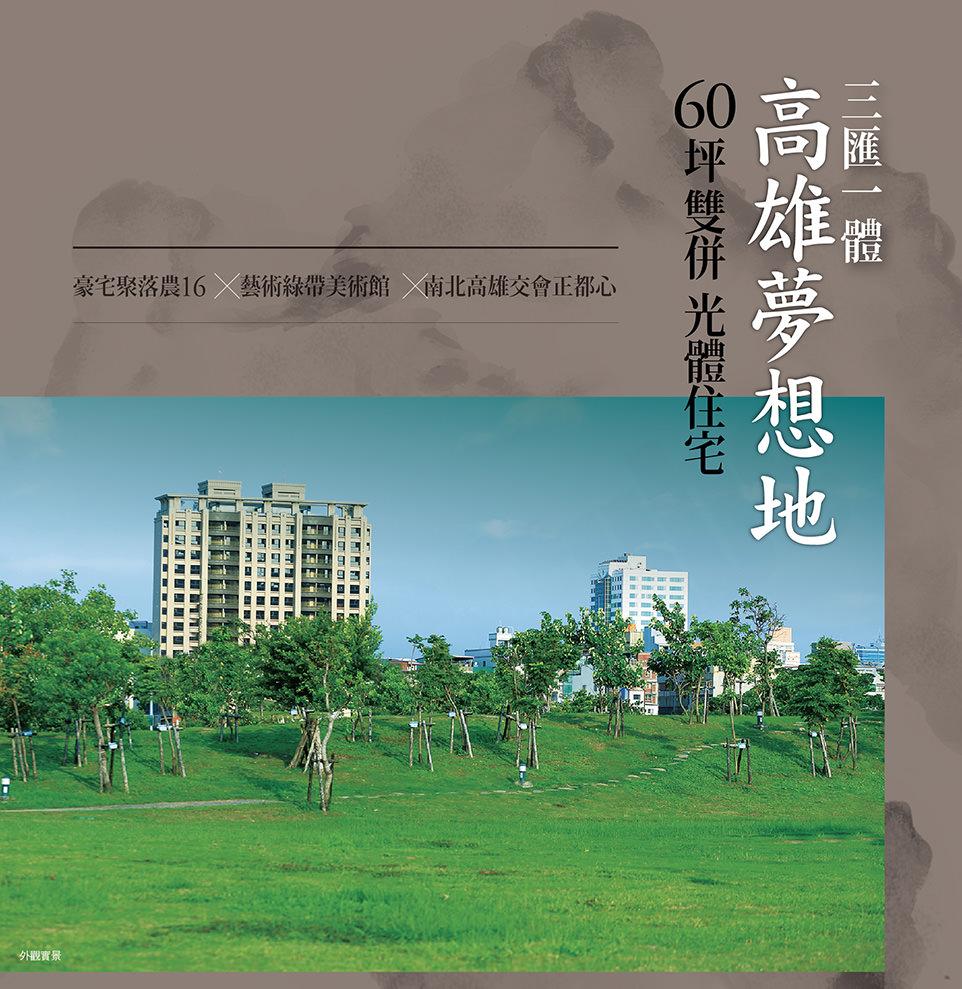 高雄三民區豪宅