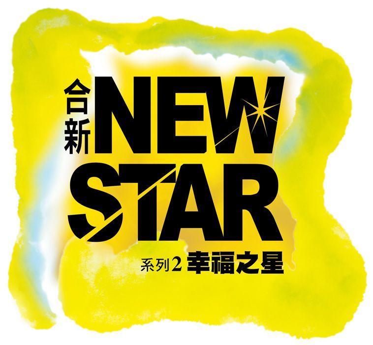 合新NEW STAR NO.2 幸福之星
