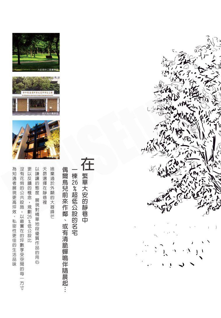 台北大安區豪宅