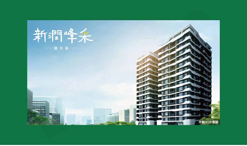 新潤峰采-陽光區