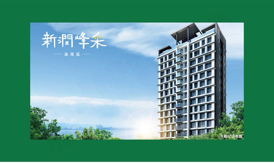 新潤峰采-海灣區