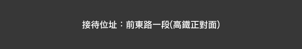 竹風高鐵特區-青庭區