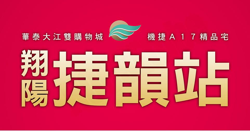 翔陽捷韻站