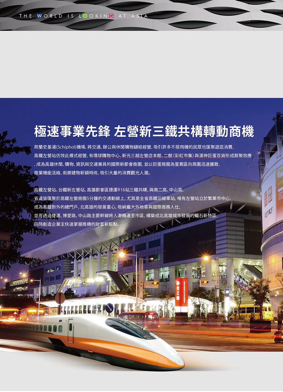 總裁時代廣場建案