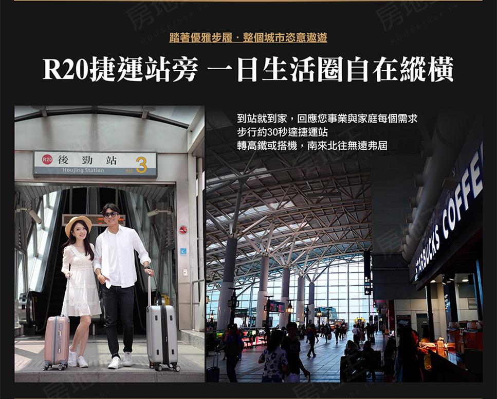 國城MRT-捷運世代