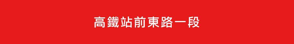 竹風高鐵特區-青塘區