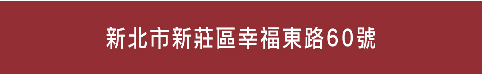 台北新莊區豪宅