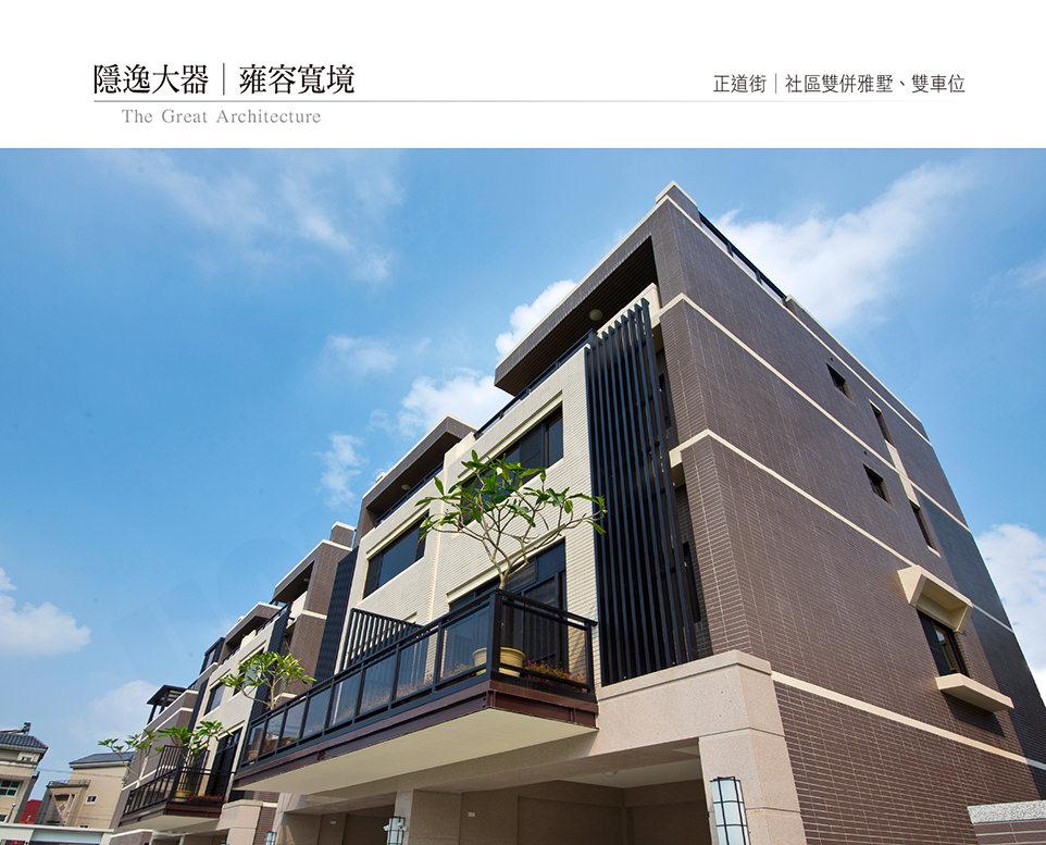 松東別墅建案