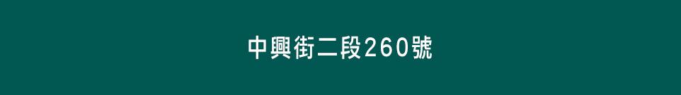 三芝名人居NO.2
