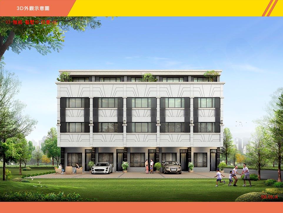 雅豐藝墅10期建案
