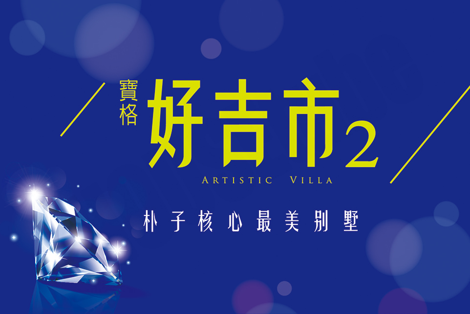 嘉義新成屋網站
