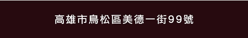 藏峰9建案