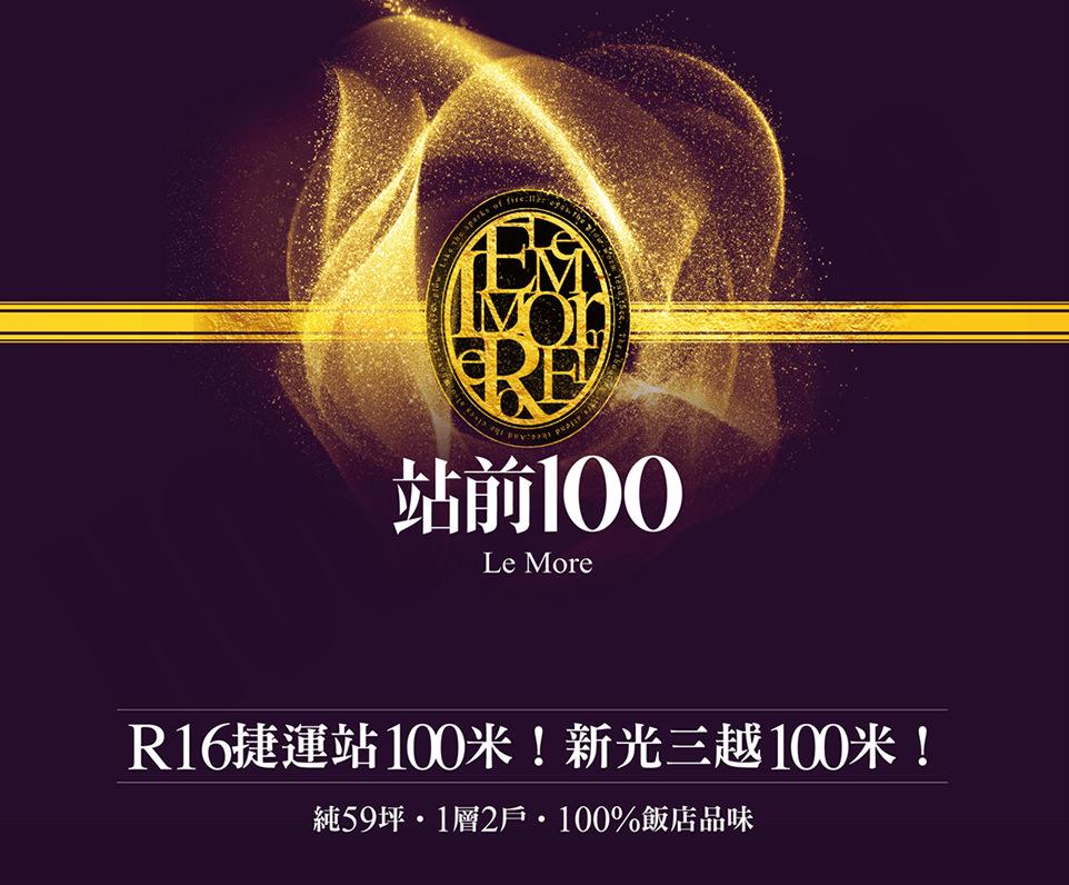 Le More站前100
