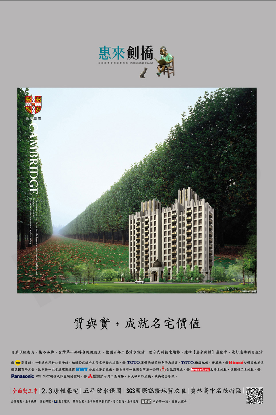 台中新建案