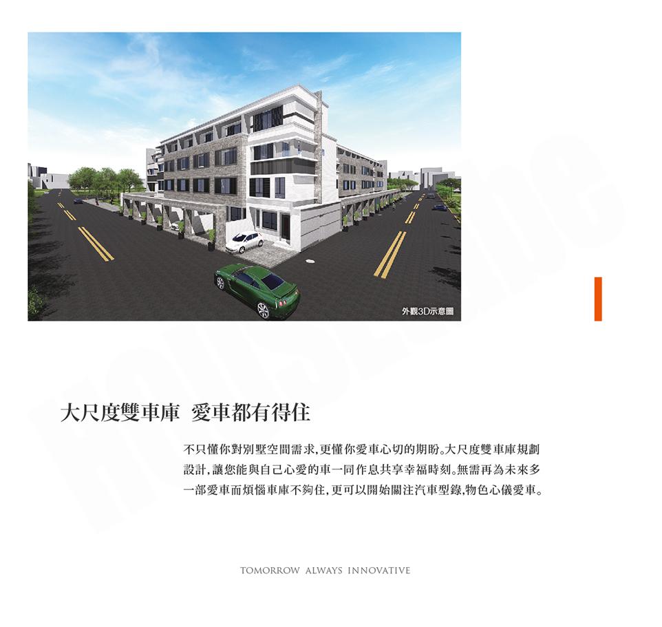 未來館3建案