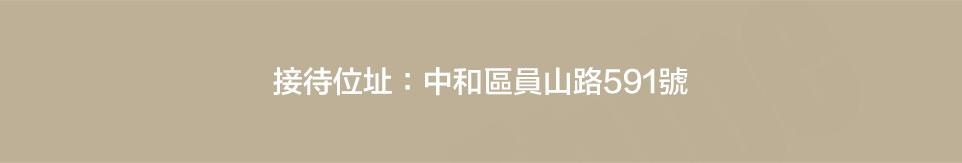 台北中和區豪宅