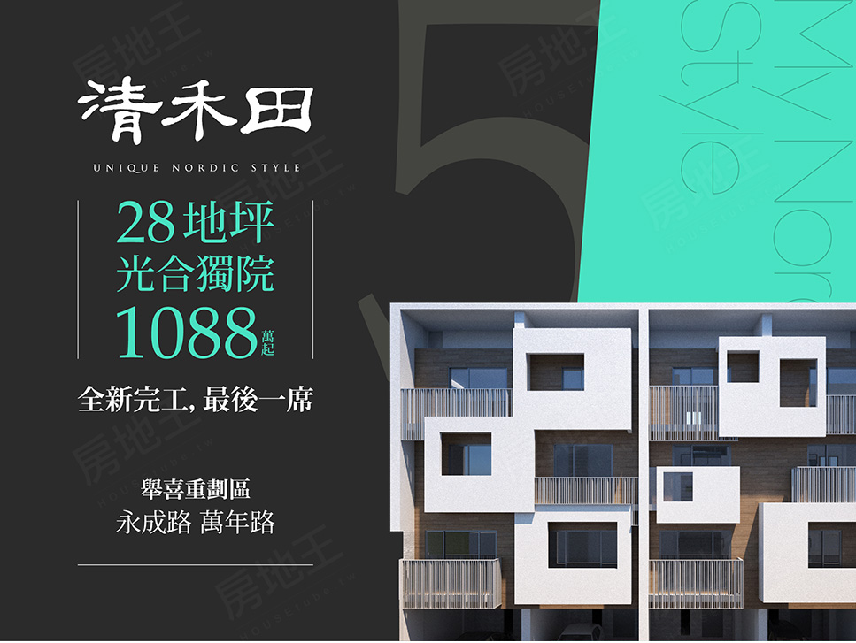 台南買新屋