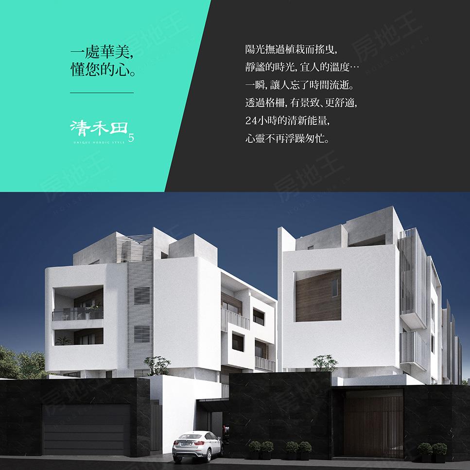 清禾田3建案