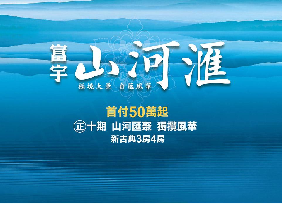 富宇山河匯