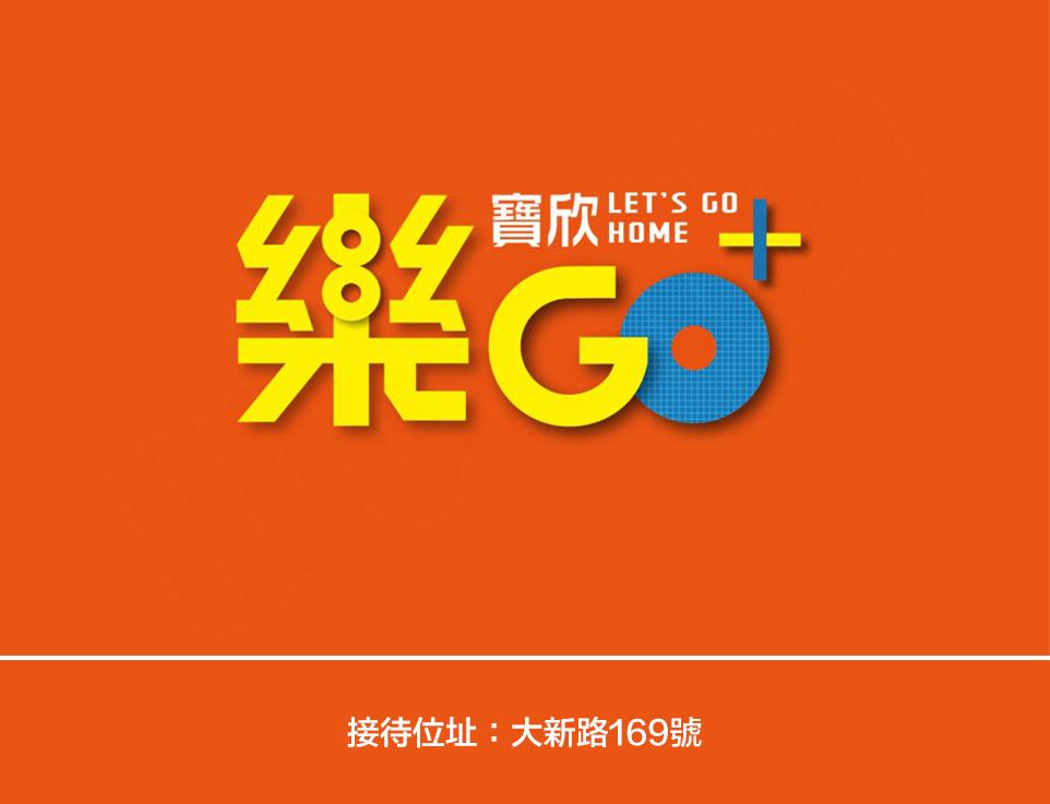寶欣樂GO+